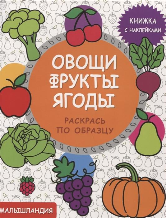 Малышландия Овощи фрукты ягоды Книжка с наклейками комодик плоский фрукты овощи ягоды