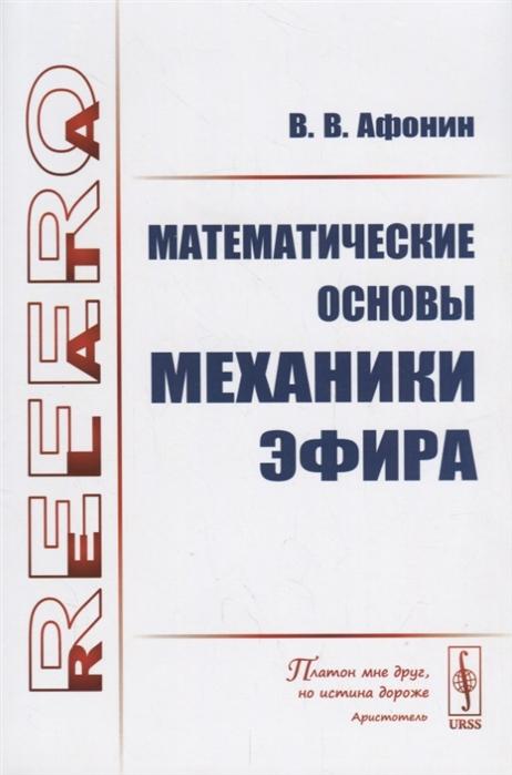 Афонин В. Математические основы механики эфира основы гамильтоновой механики