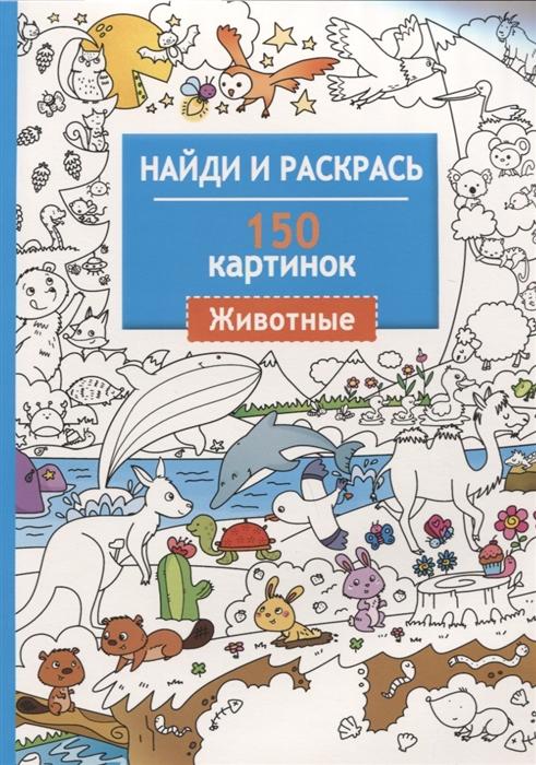 Купить Найди и раскрась 150 картинок Животные, Стрекоза, Раскраски