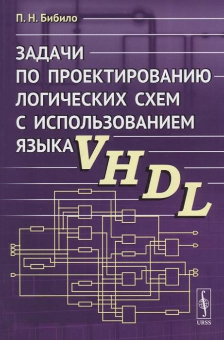 Бибило П. Задачи по проектированию логических схем с использованием языка VHDL