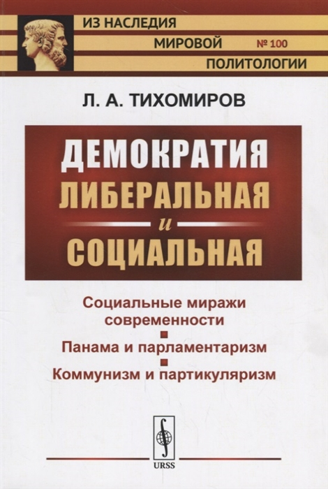 Тихомиров Л. Демократия либеральная и социальная л тихомиров критика демократии
