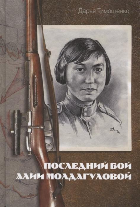 Тимошенко Д. Последний бой Алии Молдагуловой першанин в последний бой штрафника