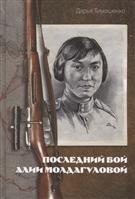 Последний бой Алии Молдагуловой