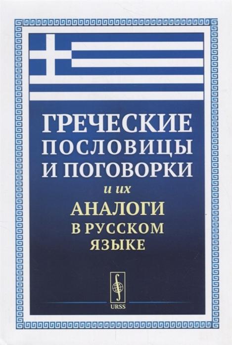Кокурина Т. (сост.) Греческие пословицы и поговорки и их аналоги в русском языке греческие авиалинии