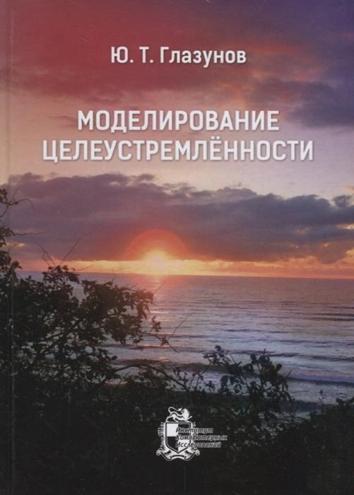 Глазунов Ю. Моделирование целеустремленности илья глазунов