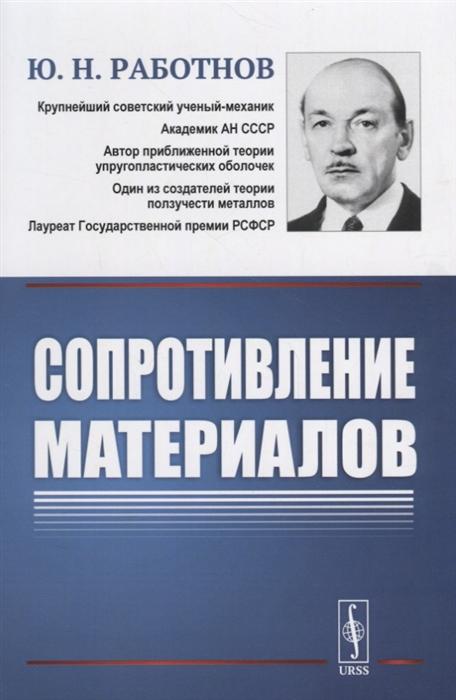 Работнов Ю. Сопротивление материалов сопротивление материалов учебник