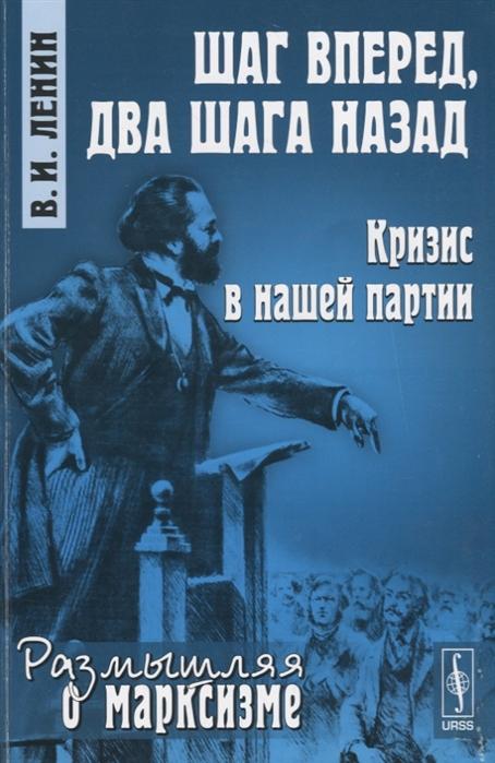 Ленин В. Шаг вперед два шага назад Кризис в нашей партии