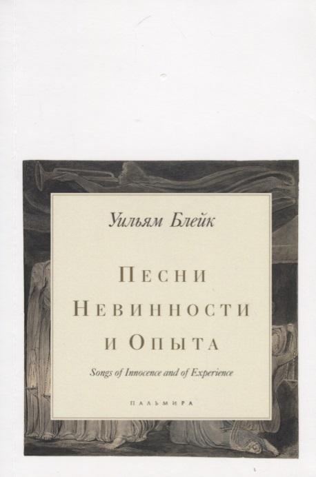 Блейк У. Песни Невинности и Опыта Songs of Innocence and of Experience fanon s dialetic of experience paper