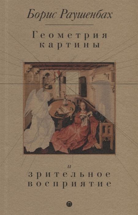 Раушенбах Б. Геометрия картины и зрительное восприятие б в раушенбах пространственные построения в древнерусской живописи