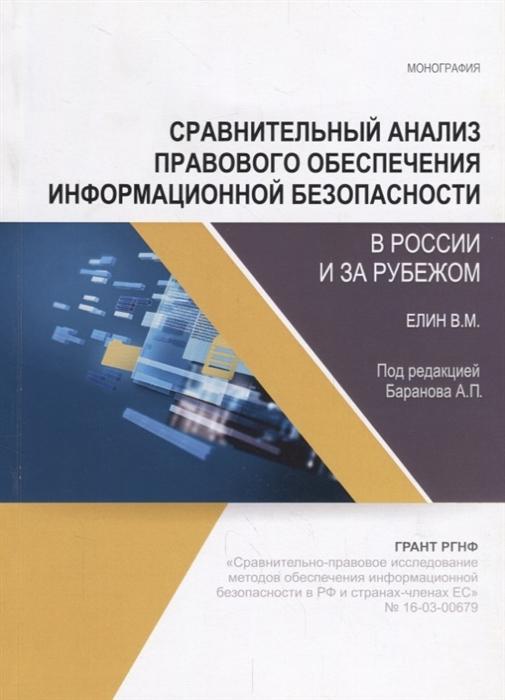 Сравнительный анализ правового обеспечения информационной безопасности в России и за рубежом.