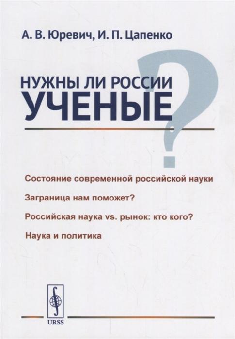 Юревич А., Цапенко И. Нужны ли России ученые