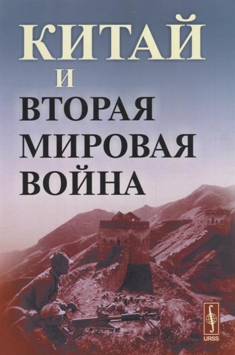 Буяров Д., Кузнецов Д. (ред.) Китай и Вторая мировая война