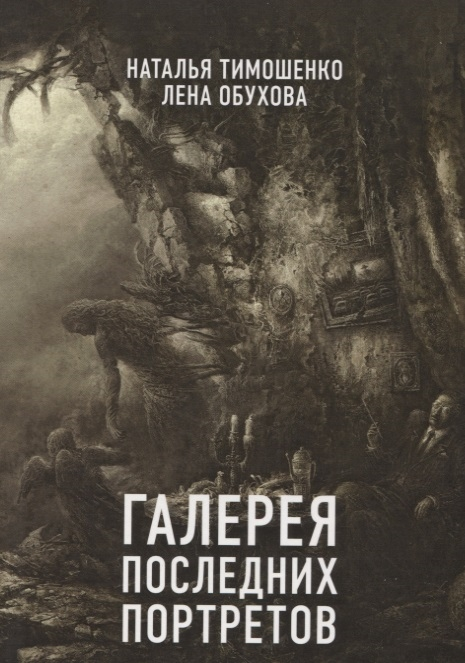 Тимошенко Н., Обухова Л. Галерея последних портретов цена