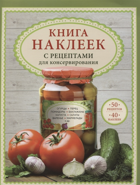 Булгакова Г. (илл.) Книга наклеек с рецептами для консервирования