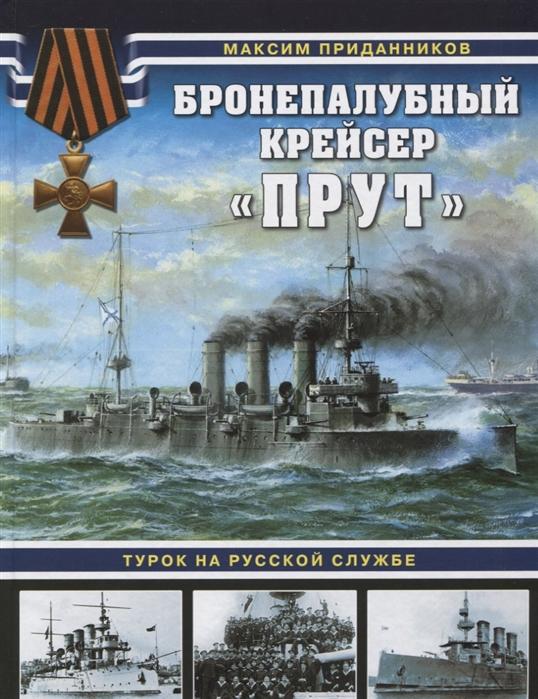 Приданников М. Бронепалубный крейсер Прут Турок на русской службе
