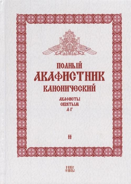 Людоговский Ф. (сост.) Полный канонический акафистник Том II Акафисты Святым А-Г