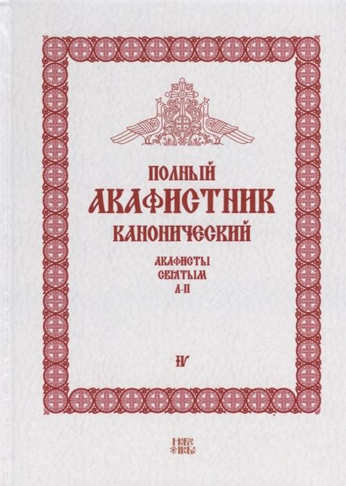 Людоговский Ф. (сост.) Полный канонический акафистник Том IV Акафисты Святым Л-П
