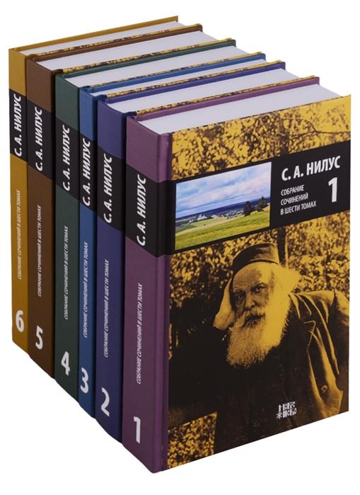 цена на Нилус С. Собрание сочинений в 6 томах комплект из 6 книг