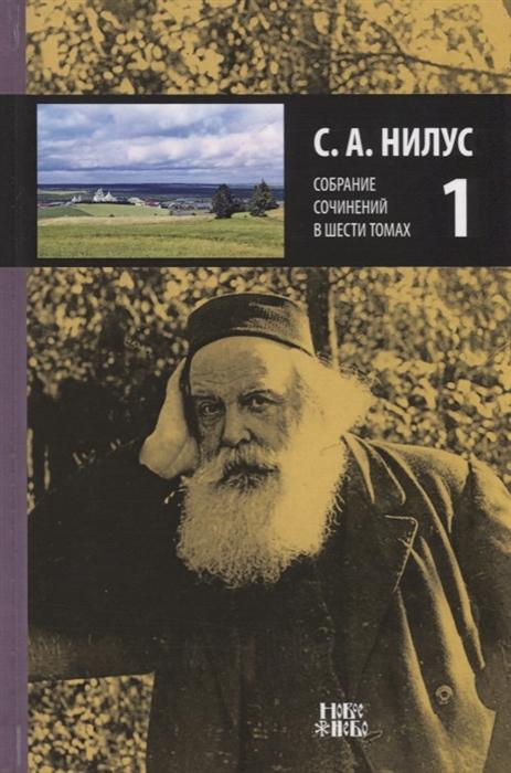 Нилус С. Собрание сочинений в 6 томах Том 1