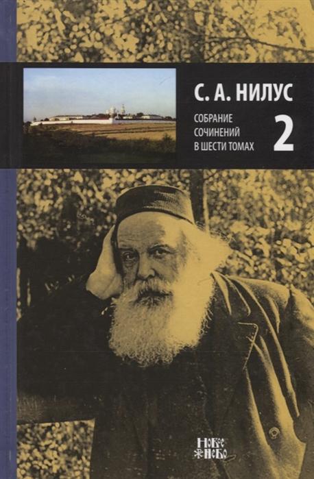 Нилус С. Собрание сочинений в 6 томах Том 2