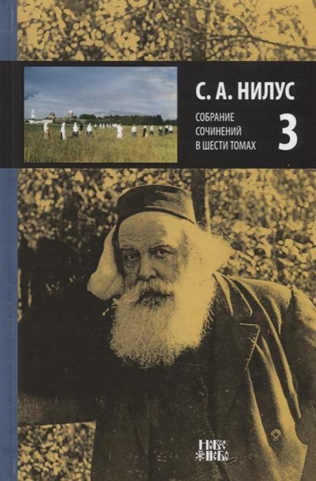 Нилус С. Собрание сочинений в 6 томах Том 3