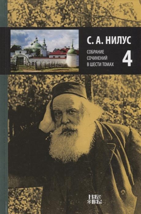 Нилус С. Собрание сочинений в 6 томах Том 4