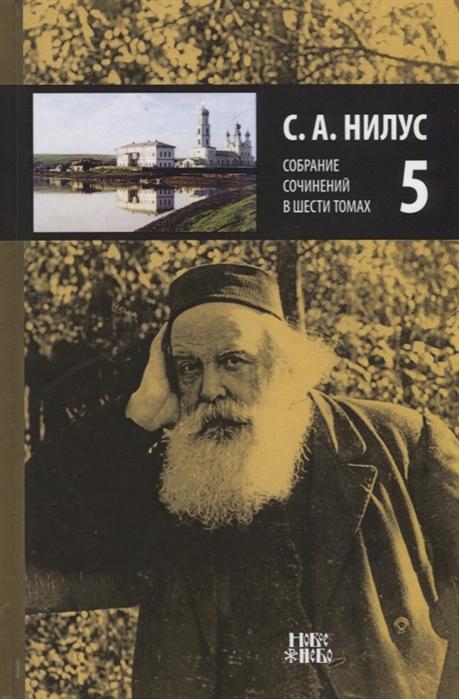Нилус С. Собрание сочинений в 6 томах Том 5