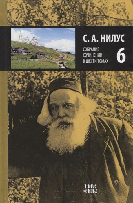 цена на Нилус С. Собрание сочинений в 6 томах Том 6
