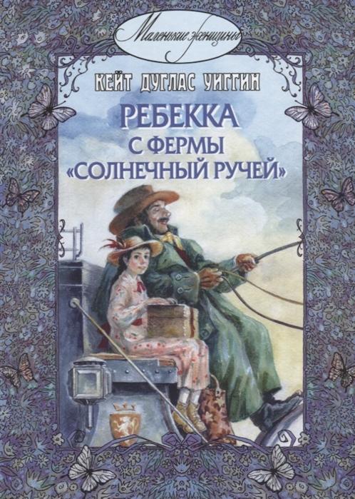 Уиггин К. Ребекка с фермы Солнечный Ручей