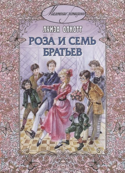 Олкотт Л. Роза и семь братьев