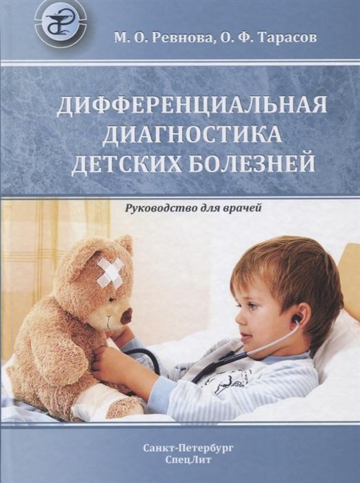 Ревнова М., Тарасов О. Дифференциальная диагностика детских болезней дифференциальная диагностика детских болезней руководство для врачей