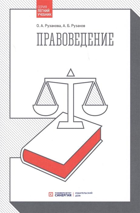 Фото - Рузакова О., Рузаков А. Правоведение балашов а рудаков г правоведение