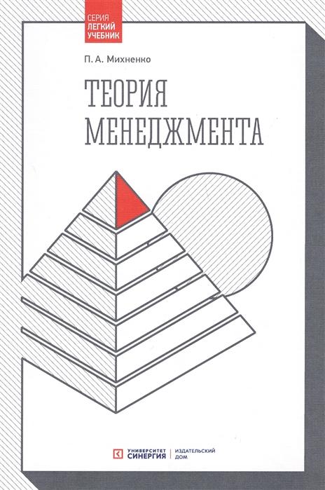 Михненко П. Теория менеджмента недорого