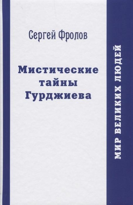 Фролов С. Мистические тайны Гурджиева