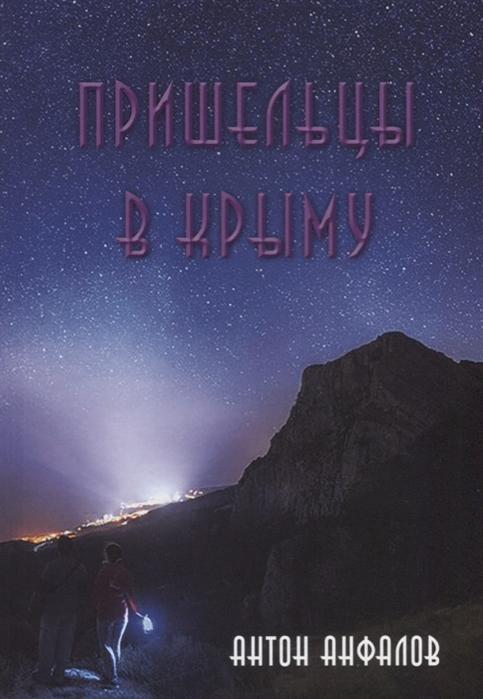Анфалов А. Пришельцы в Крыму Факты наблюдения свидетельства гипотезы