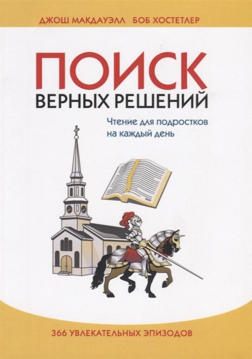 Купить Поиск верных решений Чтение для подростков на каждый день 366 увлекательных эпизодов, Библия для всех СПб, Детская религиозная литература