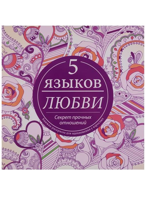 Чепмен Г. Пять языков любви Секрет прочных отношений Книжка-раскраска для вдохновения у взрослых