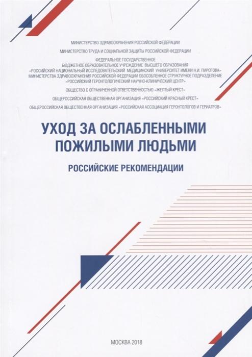 Шангитова Е. (илл.) Уход за ослабленными пожилыми людьми Российские рекомендации