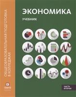 Экономика. Учебник в двух частях. Часть 2
