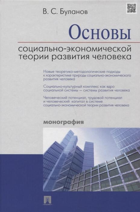 Буланов С. Основы социально-экономической теории развития человека