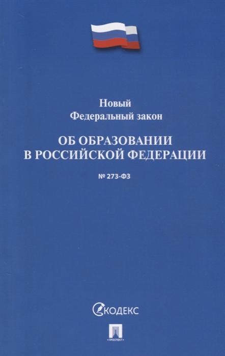 Новый Федеральный закон Об образовании в Российской Федерации 273-ФЗ новый федеральный закон об образовании в рф 273 фз