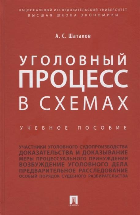 Шаталов А. Уголовный процесс в схемах Учебное пособие все цены