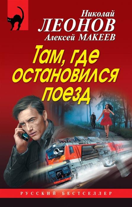Леонов Н., Макеев А. Там где остановился поезд леонов н макеев а обойма ненависти