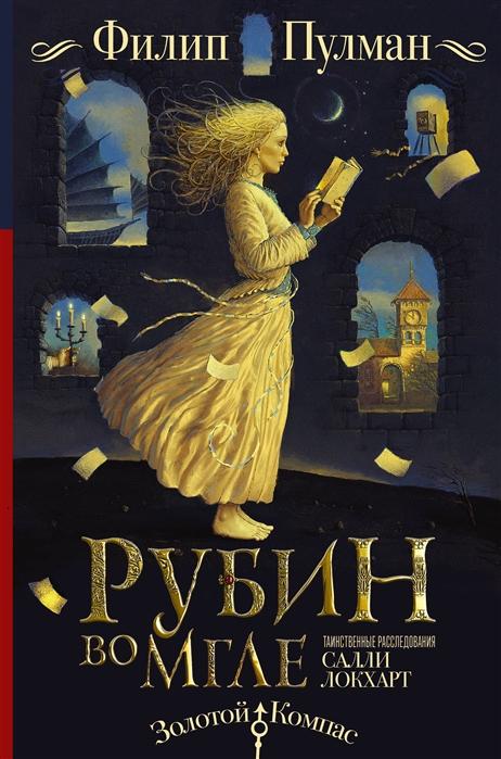 Купить Таинственные расследования Салли Локхарт Рубин во мгле, АСТ, Детский детектив