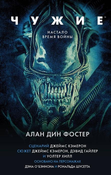 Фостер А. Чужие Официальная новеллизация