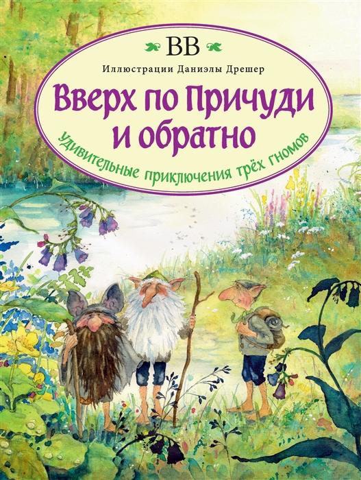 ВВ (Дeнис Уоткинс-Питчфорд) Вверх по Причуди и обратно Удивительные приключения трех гномов приключения эльфов и гномов