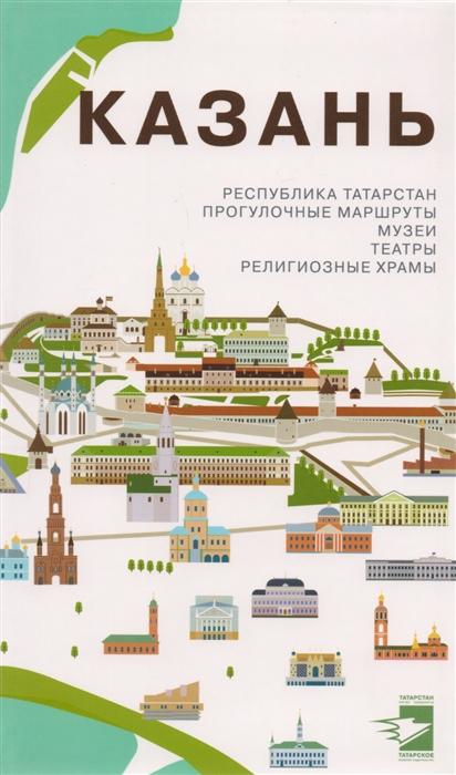 Минуллина Л. (сост.) Казань Путеводитель