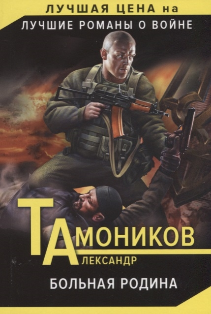 Тамоников А. Больная родина цена 2017