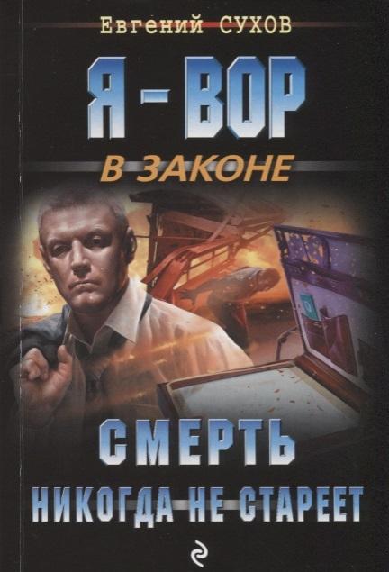 купить Сухов Е. Смерть никогда не стареет по цене 141 рублей