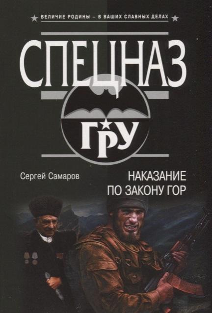 Самаров С. Наказание по закону гор гладиаторы по закону